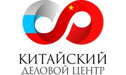 Вступление в Ассоциацию содействия развитию деловых связей «Китайский деловой центр»