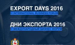Международный бизнес-форум «Дни экспорта – 2016»