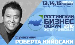 В Москве пройдёт Инвестиционно-экспортный Форум с участием Роберта Кийосаки