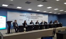 III Ежегодый Российско-Китайский деловой форум